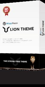 LIONテーマイメージ画像