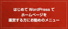はじめてWordPressでホームページを運営する方にお勧めのメニュー