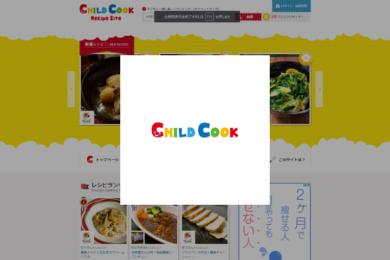 食育レシピサイト「CHILD COOK」様のWEBサイト