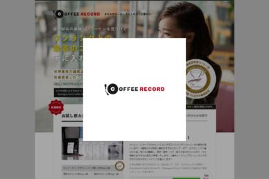 コーヒー豆通販「コーヒー・レコード」様のランディングページ