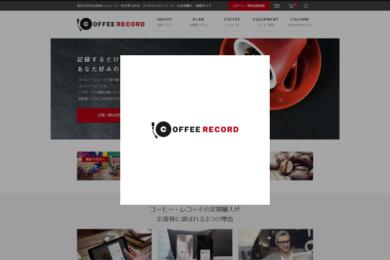 コーヒー豆通販「コーヒー・レコード」様のホームページ