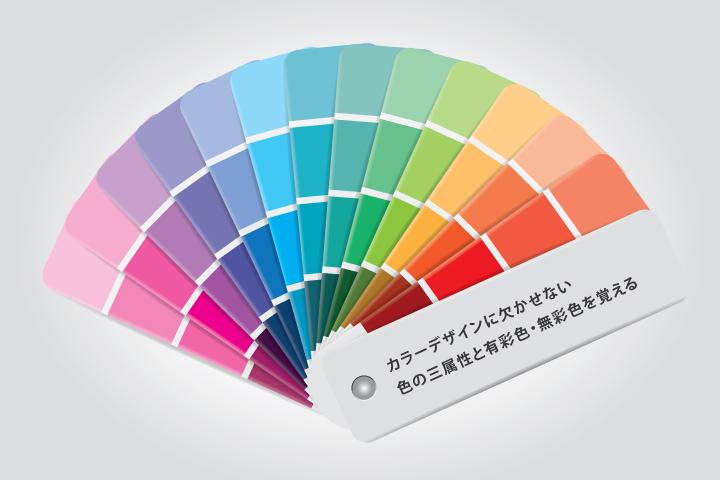 デザイン 色相 環