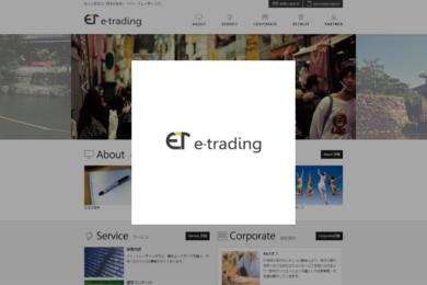 旅を楽しくする会社「e-Trading」様のホームページ