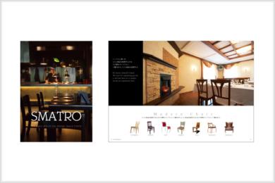 家具のセレクトショップ「SMATRO」様の商品案内パンフレット