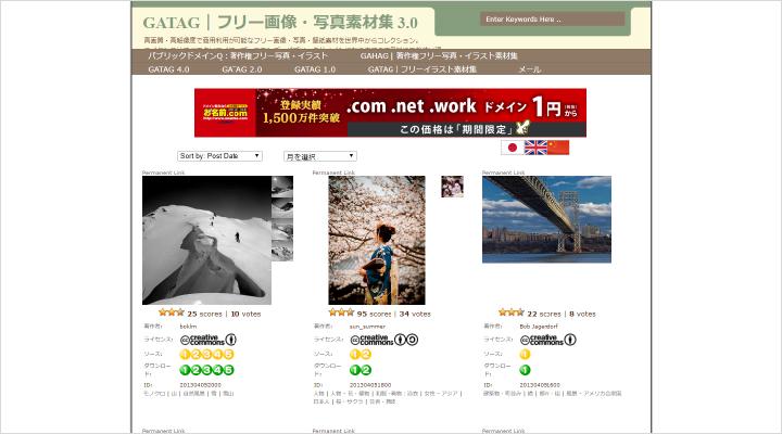 日本語で探せて無料で使えるフリー写真素材国内サイトまとめ52選