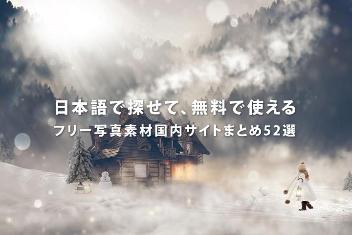 日本語で探せて、無料で使える。フリー写真素材国内サイトまとめ52選