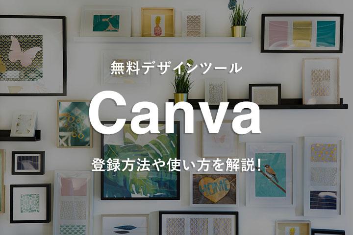 無料デザインツール「Canva」とは?登録方法や使い方を解説!